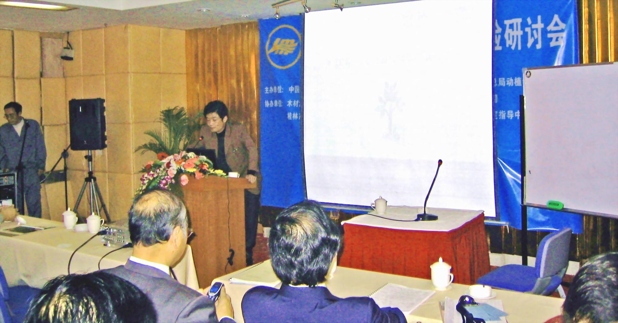 桂林国际木材检验交流会